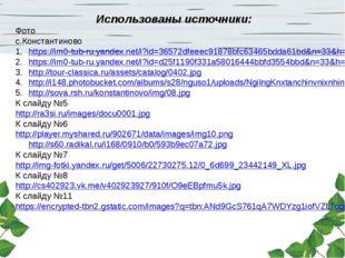 Использованы источники: Фото с.Константиново https://im0-tub-ru.yandex.net/i?