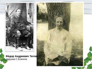 Фёдор Андреевич Титов, дедушка С.Есенина
