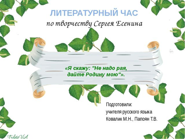 "«Я скажу: ""Не надо рая, дайте Родину мою""». Подготовили: учителя русского яз..."