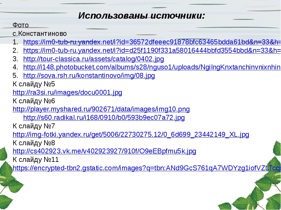 Использованы источники: Фото с.Константиново https://im0-tub-ru.yandex.net/i?...