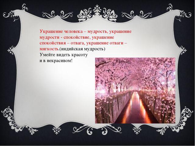 Украшение человека – мудрость, украшение мудрости - спокойствие, украшение сп...