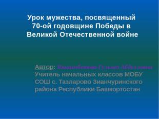 Урок мужества, посвященный 70-ой годовщине Победы в Великой Отечественной вой