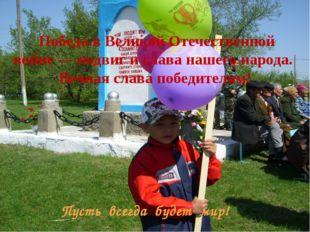 Победа вВеликой Отечественной войне— подвиг ислава нашего народа. Вечная