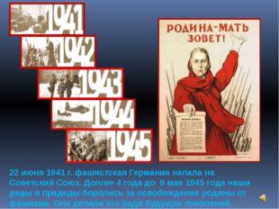 22 июня 1941 г. фашистская Германия напала на Советский Союз. Долгие 4 года д