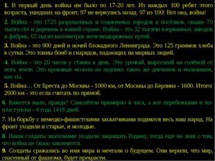 Надя Богданова . 1. В первый день войны им было по 17-20 лет. Из каждых 100 р