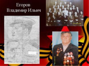 Егоров Владимир Ильич