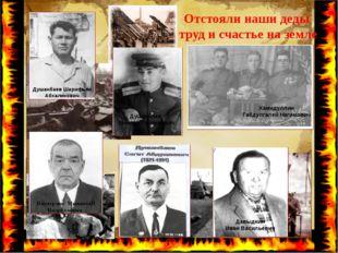 Тамбовщина в годы ВОВ Отстояли наши деды труд и счастье на земле Ишмурзин Ми