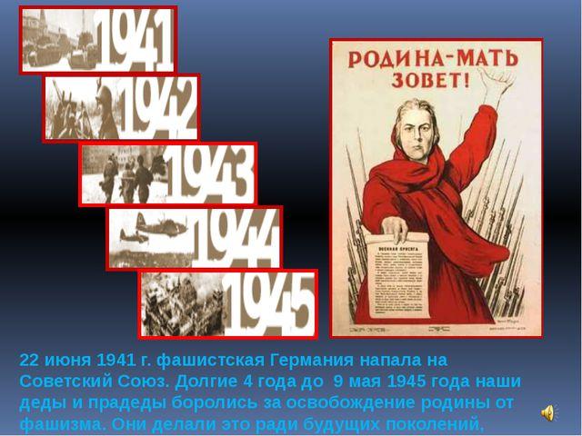 22 июня 1941 г. фашистская Германия напала на Советский Союз. Долгие 4 года д...