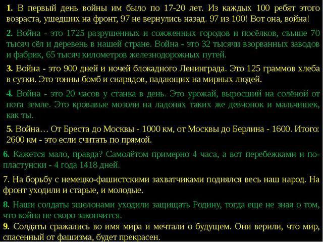 Надя Богданова . 1. В первый день войны им было по 17-20 лет. Из каждых 100 р...