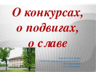О конкурсах, о подвигах, о славе Педсовет 2014 январь ГКООУ РО санаторная шко