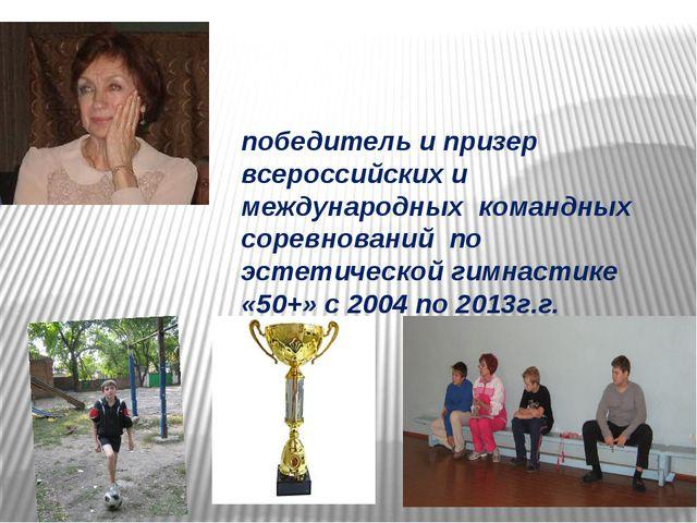 победитель и призер всероссийских и международных командных соревнований по э...