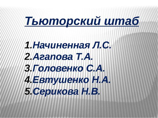 Тьюторский штаб Начиненная Л.С. Агапова Т.А. Головенко С.А. Евтушенко Н.А. Се...