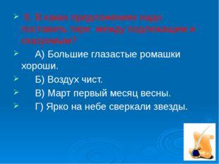 9. В каких предложениях надо поставить тире между подлежащим и сказуемым? А)