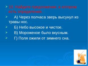 10. Найдите предложение, в котором есть определение. А) Через полчаса зверь в