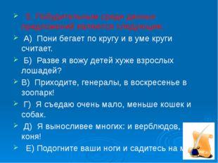 5. Побудительным среди данных предложений являются следующие. А) Пони бегает
