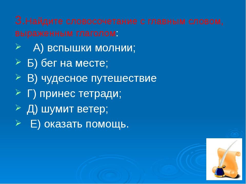 3.Найдите словосочетание с главным словом, выраженным глаголом: А) вспышки мо...
