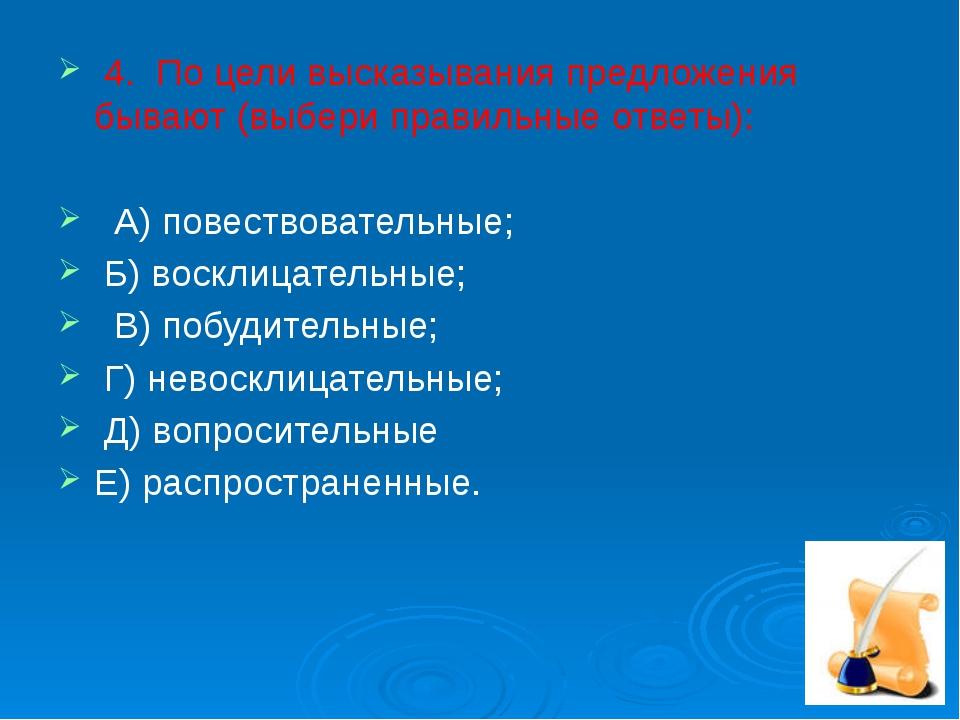 4. По цели высказывания предложения бывают (выбери правильные ответы): А) по...