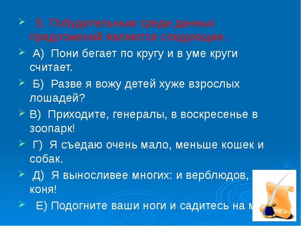 5. Побудительным среди данных предложений являются следующие. А) Пони бегает...