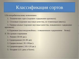 Классификация сортов I.По потребительскому назначению: 1.Технические сорта