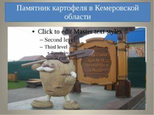 Памятник картофеля в Кемеровской области