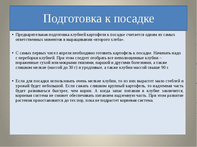 Подготовка к посадке Предварительная подготовка клубней картофеля к посадке с...