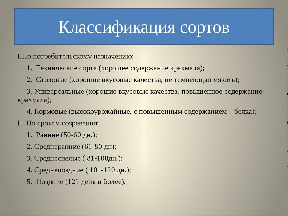 Классификация сортов I.По потребительскому назначению: 1.Технические сорта...