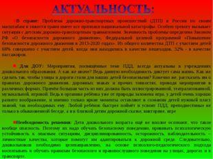 В стране: Проблема дорожно-транспортных происшествий (ДТП) в России по своим