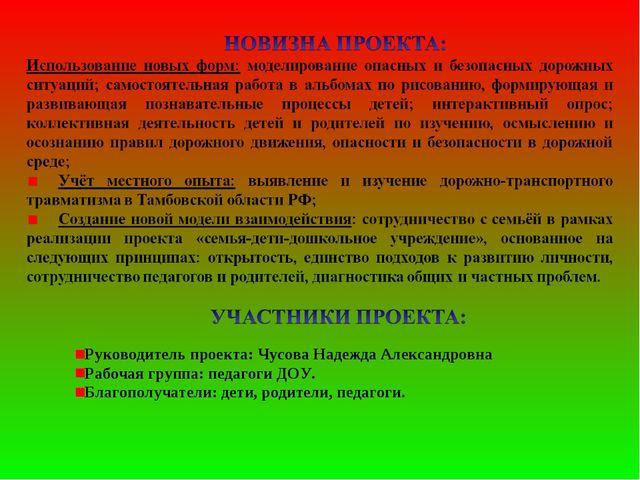Руководитель проекта: Чусова Надежда Александровна Рабочая группа: педагоги Д...