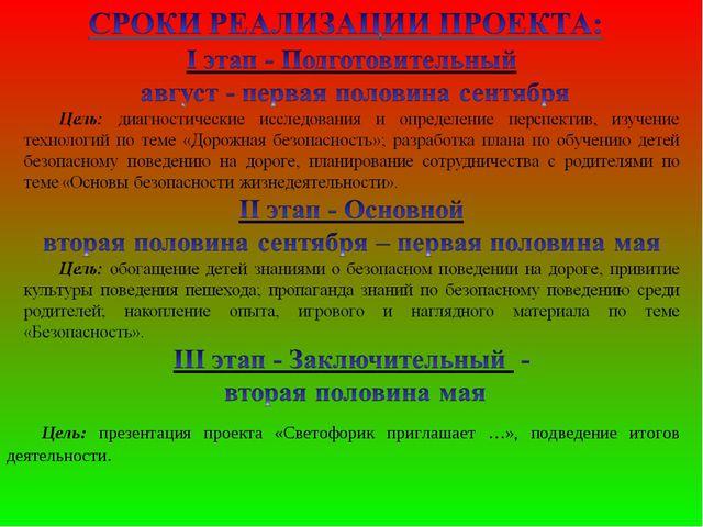 Цель: презентация проекта «Светофорик приглашает …», подведение итогов деятел...