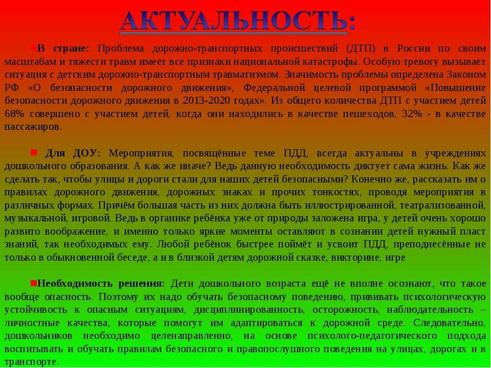 В стране: Проблема дорожно-транспортных происшествий (ДТП) в России по своим...