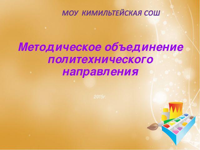 Методическое объединение политехнического направления 2015Г.