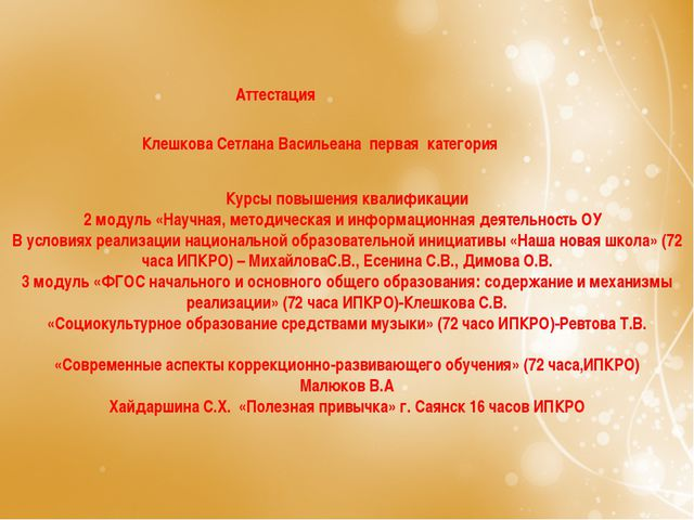Клешкова Сетлана Васильеана первая категория Аттестация Курсы повышения квали...