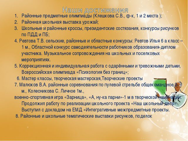 Районные предметные олимпиады (Клешкова С.В., ф-к, 1 и 2 места ); Районная шк...