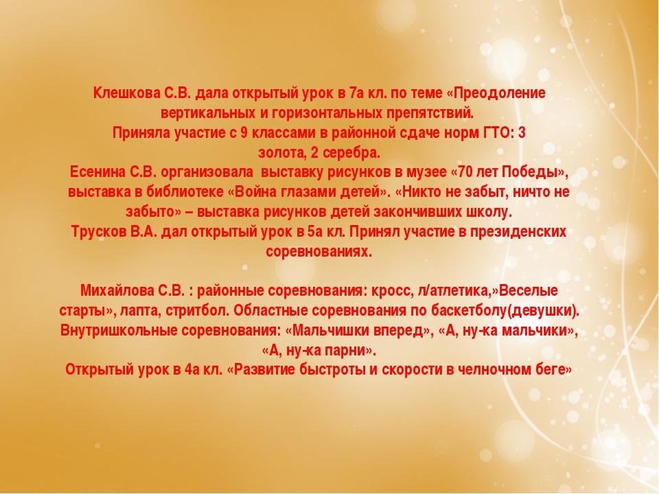 Клешкова С.В. дала открытый урок в 7а кл. по теме «Преодоление вертикальных и...