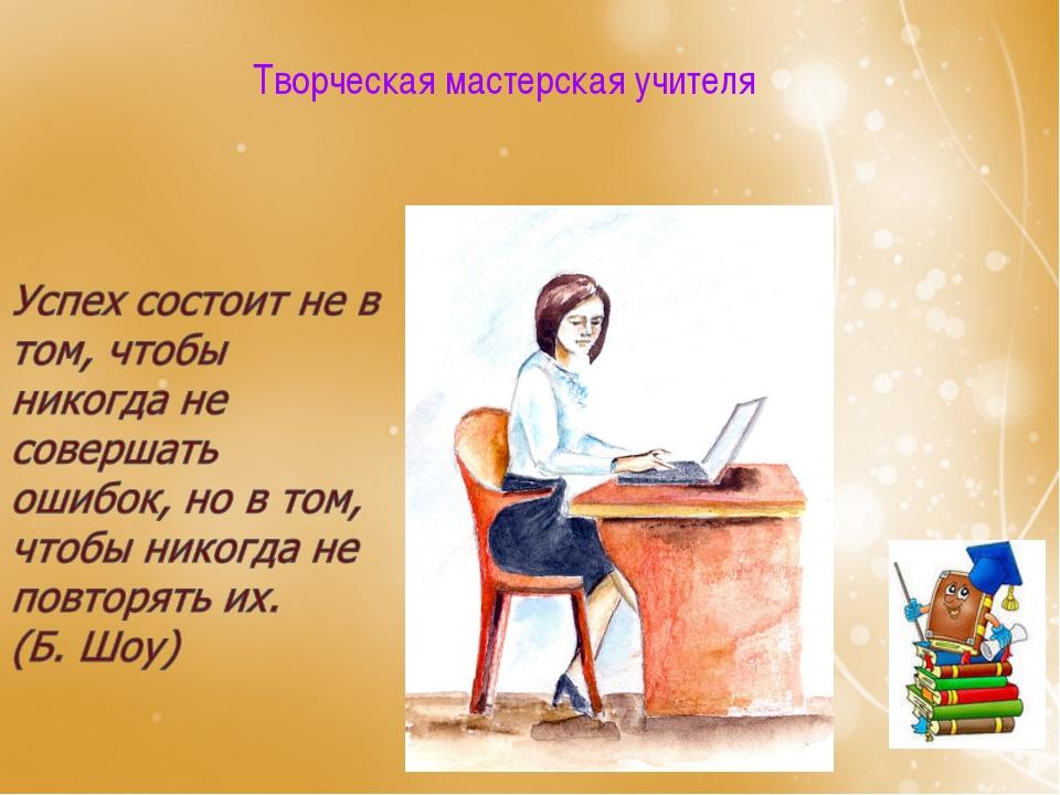 Творческая мастерская учителя