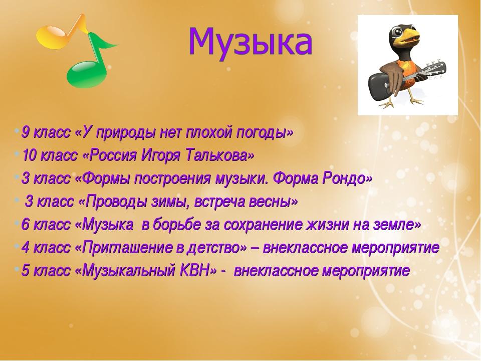 9 класс «У природы нет плохой погоды» 10 класс «Россия Игоря Талькова» 3 кла...