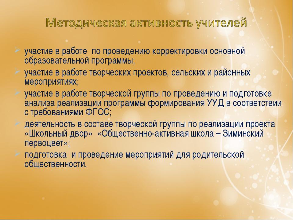 участие в работе по проведению корректировки основной образовательной програм...