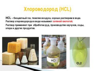 HCL – бесцветный газ, тяжелее воздуха, хорошо растворим в воде. Раствор хлоро