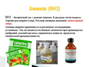 NH3 - бесцветный газ, с резким запахом. В два раза легчи воздуха. Хорошо раст
