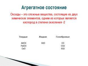 Оксиды – это сложные вещества, состоящие из двух химических элементов, одним