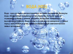 Вода - одно из самых распространенных на Земле соединений.Молекулы воды обна