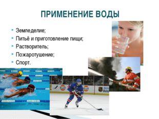 Земледелие; Питьё и приготовление пищи; Растворитель; Пожаротушение; Спорт. П