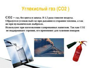 Углекислый газ (CO2 ) CO2 – газ, без цвета и запаха. В 1,5 раза тяжелее возду