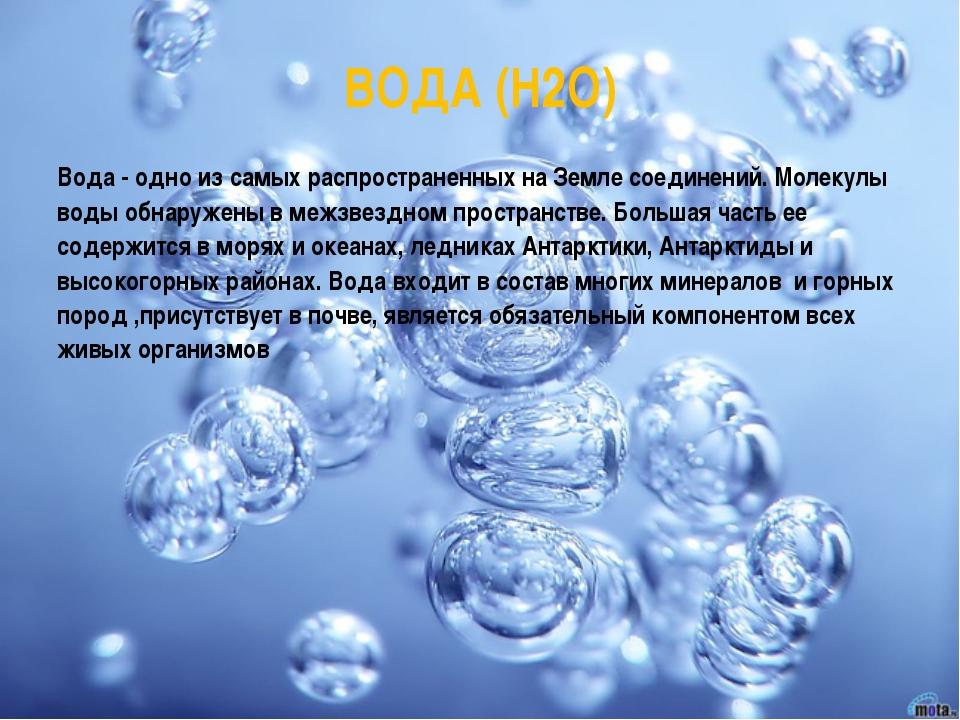 Вода - одно из самых распространенных на Земле соединений.Молекулы воды обна...