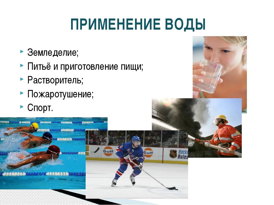 Земледелие; Питьё и приготовление пищи; Растворитель; Пожаротушение; Спорт. П...