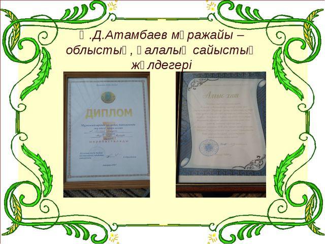 Ө.Д.Атамбаев мұражайы – облыстық, қалалық сайыстың жүлдегері