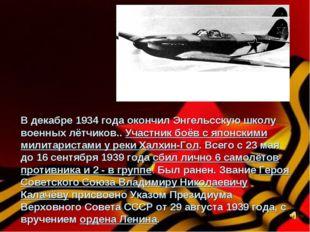 В декабре 1934 года окончил Энгельсскую школу военных лётчиков.. Участник боё