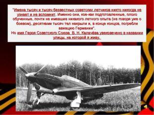 """""""Имена тысяч и тысяч безвестных советских летчиков никто никогда не узнает и"""