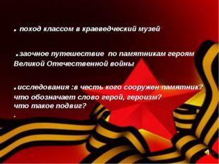 . поход классом в краеведческий музей .заочное путешествие по памятникам геро