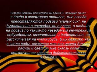 Ветеран Великой Отечественной войны Е. Новицкий пишет: « Когда я вспоминаю пр